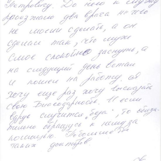 Отзыв о работе врача-нарколога Ковалев М. П.