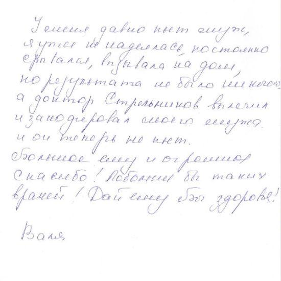 Отзыв о работе врача-нарколога Стрельников В.В.
